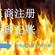 武昌代理记账