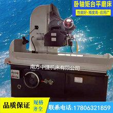 廠家包郵M7130磨床平面磨床臥式磨床臥式矩臺平面磨床M7140圖片