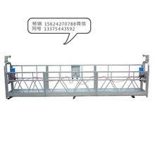 建筑施工平臺吊籃山東睿爾特高空作業吊籃生產廠家