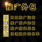 武汉网站推广优化外包多少钱_最专业的网络推广团队图片