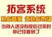 北京4s店红包拓客招商代理