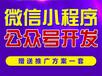 在武汉微信公众号开发方案找谁做