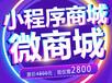 武汉微信小程序预约功能开发