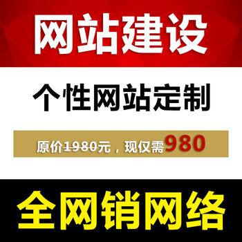 潜江广告网站建设多少钱