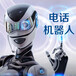武汉电销自动机器人报价