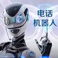 武汉电销自动机器人报价图片
