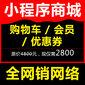 武漢做一個商城小程序怎么收費圖片