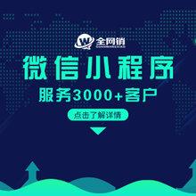 武汉付家坡商城小程序开发公司值得信赖的