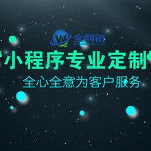 武汉小东门小程序开发公司值得信赖的