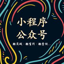 武汉水果湖小程序开发公司排名前三
