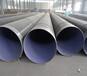 沾益挂网水泥砂浆防腐钢管厂家直销价格指导