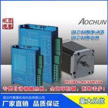 深圳奧春5776混合伺服步進伺服驅動器步進伺服電機套裝圖片