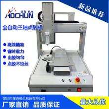 深圳奧春自動點膠機設備三軸點膠機高精密點膠機注膠機圖片