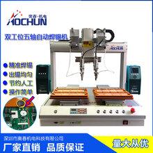 厂家全自动双工位焊锡机多轴焊锡机器人自动送锡机加工设备图片