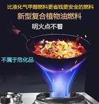 兴安盟阿尔山植物油燃料厨房燃料新能源厂家