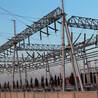 天津芳华制造生产大型变电站架构