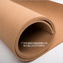 供应东莞软木卷材厂家、软木板、水松板、软木墙板厂家直销图片