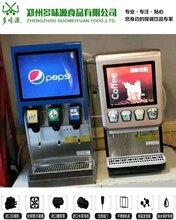 汉中可乐机饮料机台式可乐机可乐浆供应图片