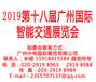 廣州2019智能交通展