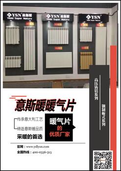十大品牌意大利意斯暖散热器厂家供应现货销售钢制板式高压铸铝