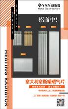 钢制板式,高压铸铝散热器十大品牌意斯暖散热器厂家招商加盟图片