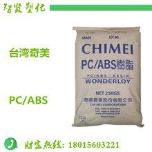 PC/ABS(PC与ABS合金)/PC-510/台湾奇美图片