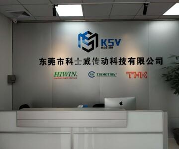 东莞市科士威传动科技有限企业