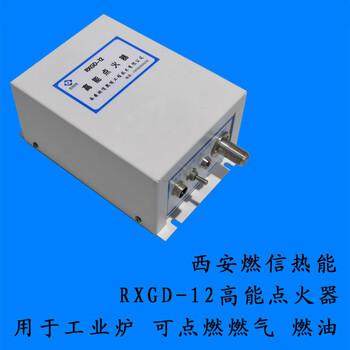 RXGD-12高能點火器鍋爐點火裝置