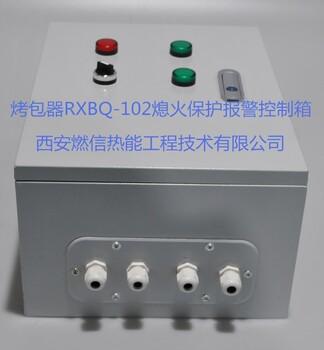 烤包器熄火连锁监控装置熄火报警联控装置