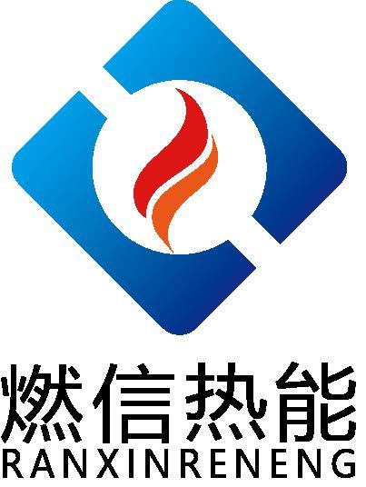 西安燃信熱能工程技術有限公司