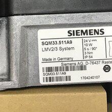 西门子SQM33.511A9风门执行器图片
