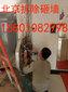 北京海淀朝阳区拆除砸墙电话188OIO82998图片