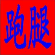 好彩投28