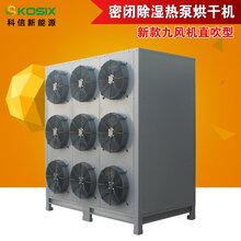 科信一体式热泵烘干机适用药材木材茶叶烘干