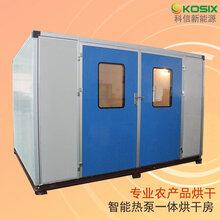 东莞热泵烘干机生产厂家-科信