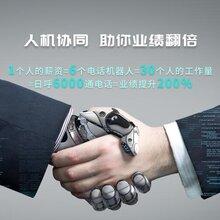 厦门晓芯智能AI电话机器人图片