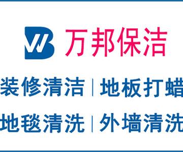珠海万邦保洁服务有限公司