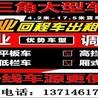 三水高明到咸阳乾县9米6平板车出租超高超宽大件