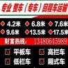 顺德乐从到桂林资源17.5米平板车超高超宽大件