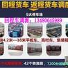河源连平到翁源县大货车出租平板车运输