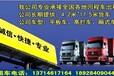 青岛到南平有货柜车/大货车电话长途搬厂