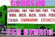 内江威远到泉州市泉港区9.6米高栏车平板车
