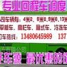 龙岗到和平县大件运输/三超车运输电话