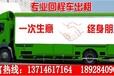 海宁到惠安县物流大货车平板车