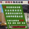 广州番禺到嘉禾县拖头/回程车/平板车货车