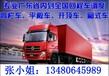 漳州漳浦到海东17米平板车出租长途搬厂