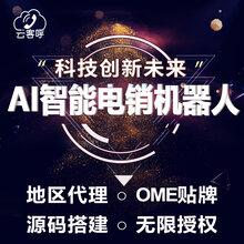 AI电销机器人系统开发搭建AI智能客服人工语音系统电话机器人源码图片