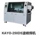 供應凱揚波峰焊KAYO-250DS