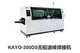 供應凱揚無鉛波峰焊機KAYO-300DS