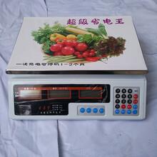 生意寶電子計價秤30kg臺秤蔬菜秤水果秤快遞專用秤廚房秤電子臺秤圖片